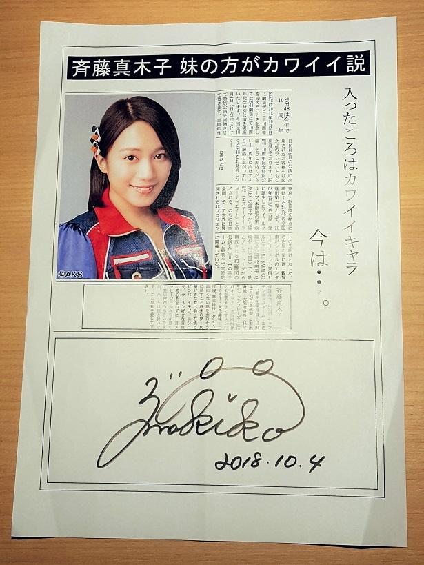 M21「平民出馬宣言」で斉藤真木子が配っていたチラシ