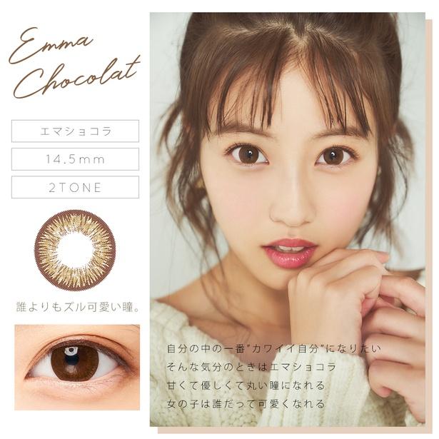 「Emma Chocolat (エマショコラ)」