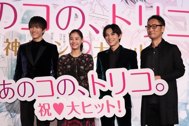 「あのコの、トリコ。」イベントに登壇した杉野遥亮、新木優子、吉沢亮、宮脇亮監督(写真左から)