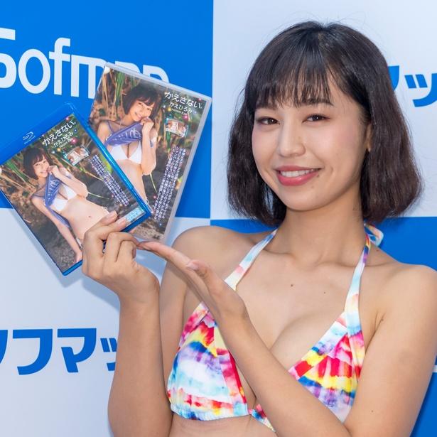 かえひろみDVD&Blu-ray「かえさない かえひろみ」(笑夢)発売イベントより