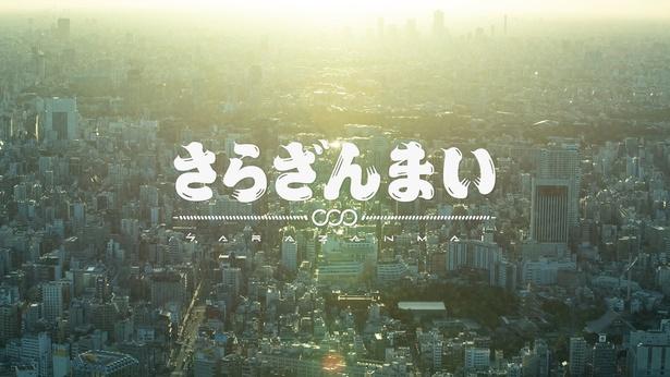 幾原邦彦監督によるオリジナルアニメ「さらざんまい」は2019年4月から放送開始