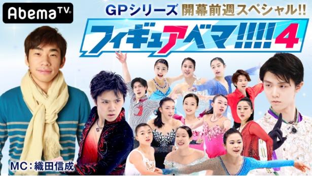 織田信成が羽生結弦の新プログラムを生解説! GPシリーズ出場選手の最新映像も