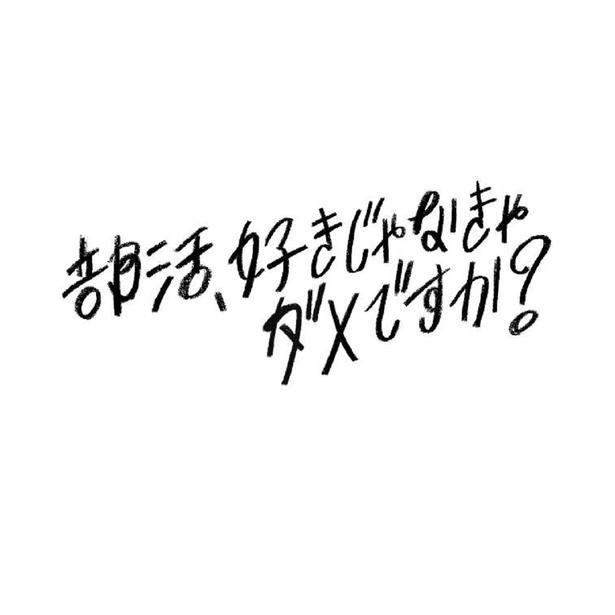 「部活、好きじゃなきゃダメですか?」は10月22日[月]よりスタート!