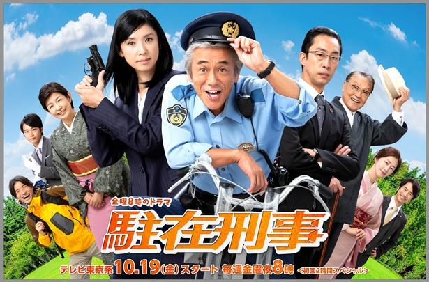 【写真を見る】寺島進は人気シリーズ「駐在刑事」で連続ドラマ初主演を務める