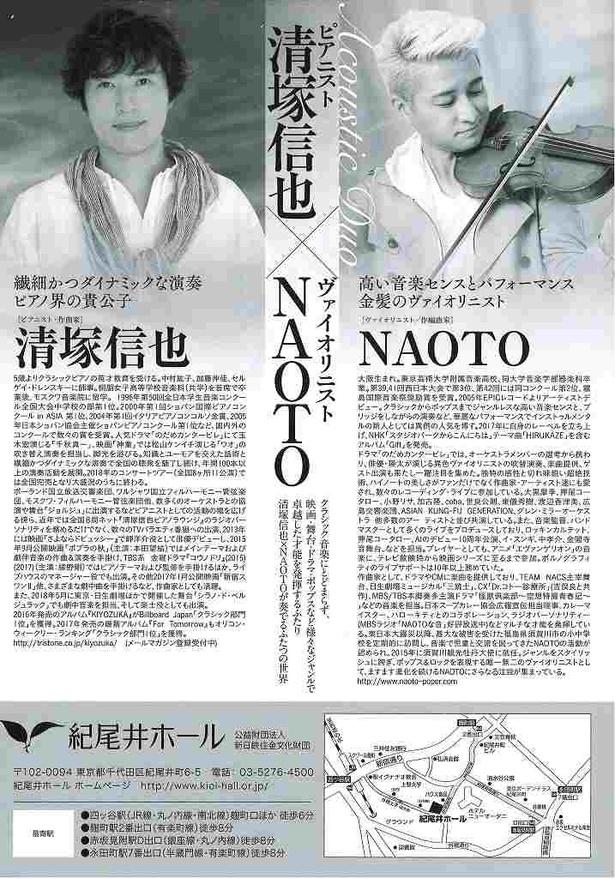 「TBSラジオpresents 清塚信也×NAOTO アコースティック・デュオ」チラシ裏