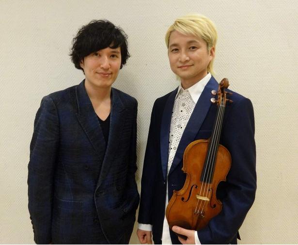 ピアニスト・清塚信也とヴァイオリニスト・NAOTO
