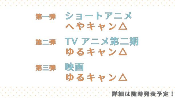 TVアニメ「ゆるキャン△」続編3作が製作決定!