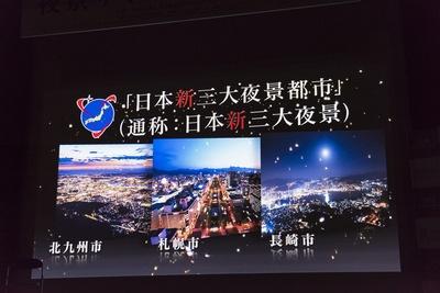 日本新三大夜景は長崎市、札幌市、北九州市に決定