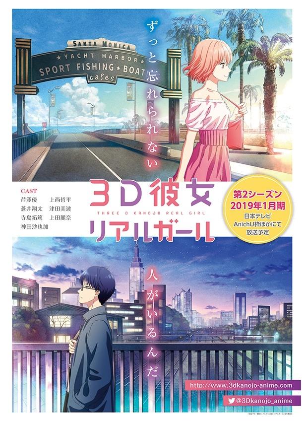 最新ティザービジュアルが公開されたアニメ「3D彼女 リアルガール」第2期の放送は2019年1月から