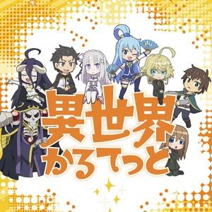 大ヒット異世界系アニメ4作品のクロスオーバー企画「異世界かるてっと」制作決定!