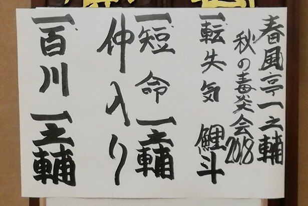 「春風亭一之輔 秋の毒炎会2018」