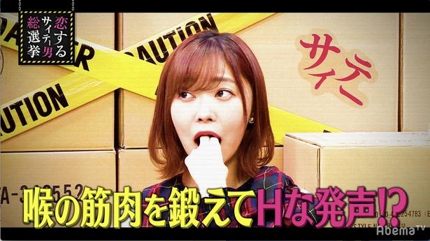 【写真を見る】指原莉乃が喉の筋肉を鍛えるため、口に指を入れる…!