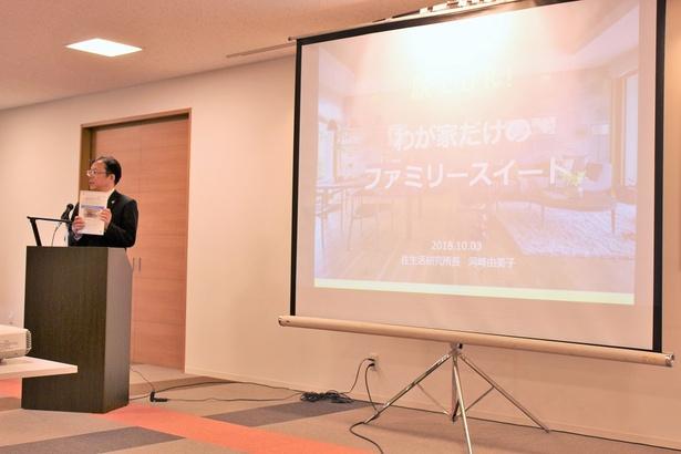 執行役員 総合住宅研究所長・石井正義さんによる挨拶