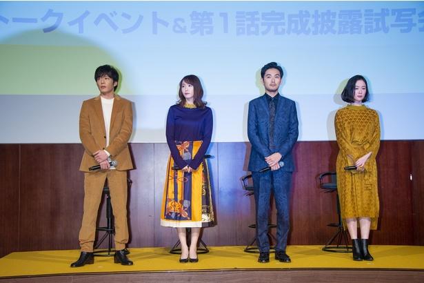トークイベントに登壇した、新垣結衣、松田龍平、田中圭、黒木華の4名