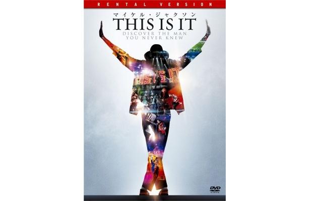 『マイケル・ジャクソン THIS IS IT』が9月22日よりDVDレンタルスタート