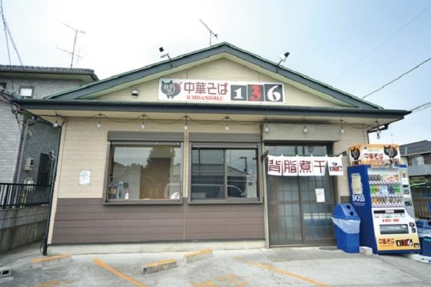 県道66号沿いにオープン。三角屋根と看板が目印。店名の「136」は店主の名前からつけられている