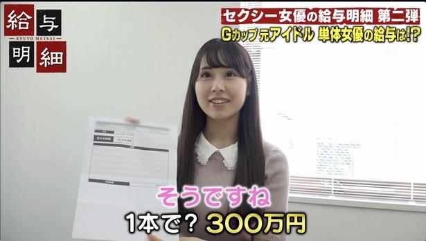 1本で300万円という衝撃のギャラ