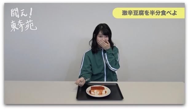 【写真を見る】VTRでは「闘え!東李苑」と題して、激辛豆腐の実食などさまざまなミッションに挑んだ