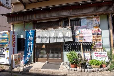 店先には神奈川大学の青いのぼりがはためく