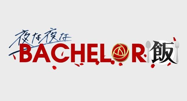 「夜な夜なBACHELOR飯」は10月28日(日)からテレビ神奈川で放送