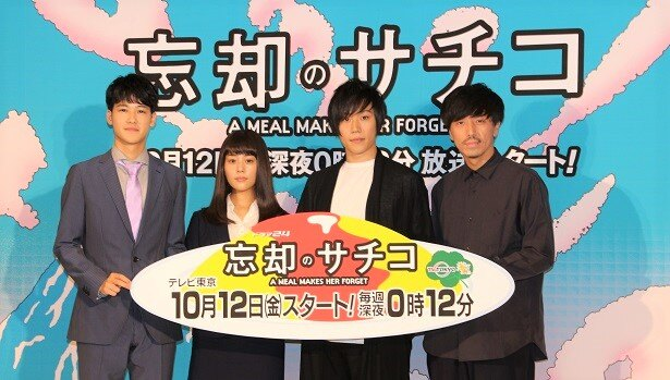 「忘却のサチコ」の記者会見に登壇した葉山奨之、高畑充希、早乙女太一、山岸聖太監督(写真左から)