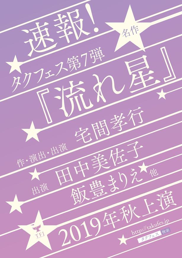 舞台「流れ星」は2019年秋に上演される