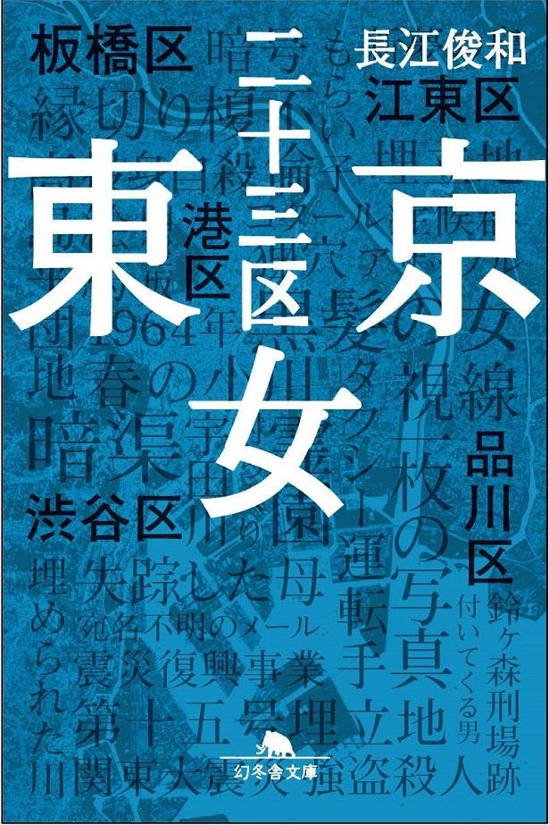 映像作家・長江俊和の同名小説をドラマ化した「東京二十三区女」がWOWOWで2019年に放送スタート。原作は10月10日に幻冬舎文庫より発売