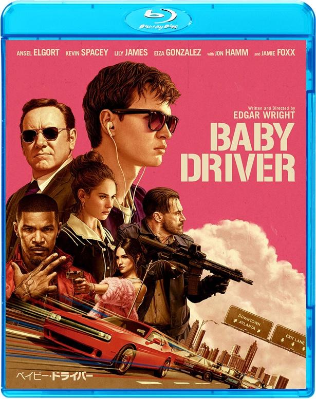『ベイビー・ドライバー』のBlu-rayは発売中