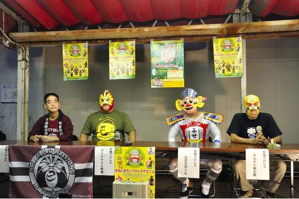 記者会見の模様。左から野崎プロレスの山田しゅうじ委員長、ダイナマイト野崎、ふせロボくん、マスクド東大阪