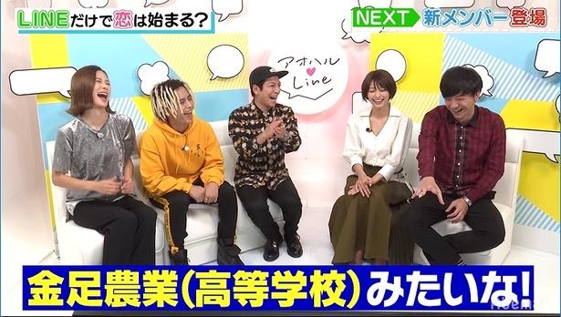「アオハル・LINE」が10月11日に放送された