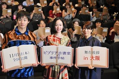 映画『ビブリア古書堂の事件手帖』の大阪舞台挨拶が行われた