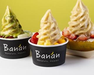 ハワイ生まれのバナナを使ったヘルシーなソフトクリームが日本初出店