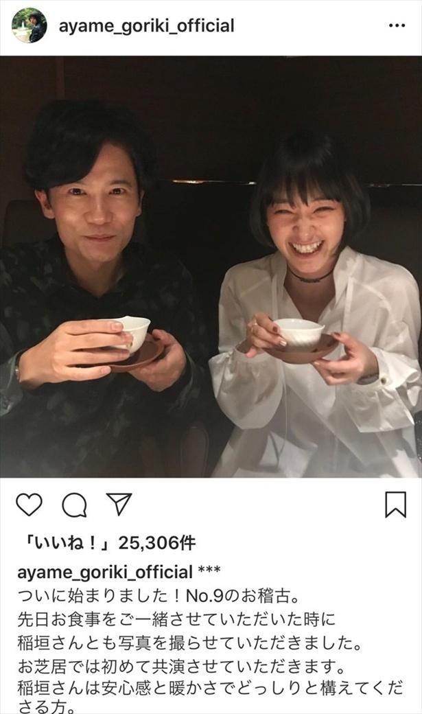 ※剛力彩芽Instagram(ayame_goriki_official)のスクリーンショット