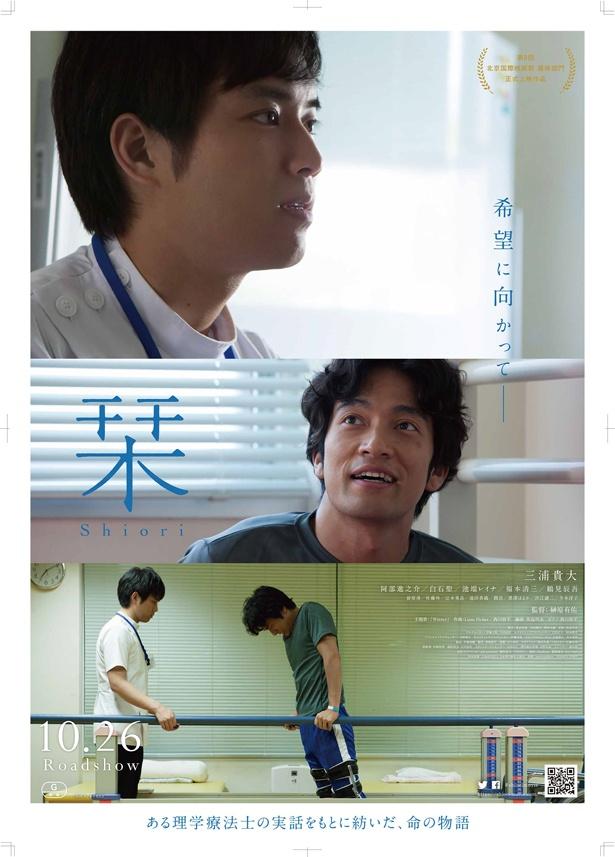 【写真を見る】10月26日(金)より全国公開される三浦貴大主演の映画「栞」は