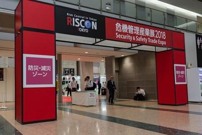 「危機管理産業展2018」のゲート