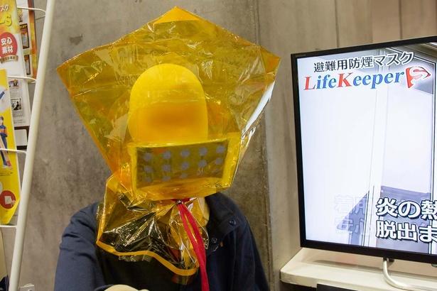 火災時の避難に便利な避難用防炎マスク「ライフキーパーS」(株式会社JAI)