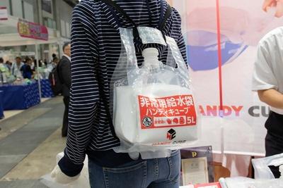 背負う事が可能な非常用給水袋「ハンディキューブ」(共同印刷)