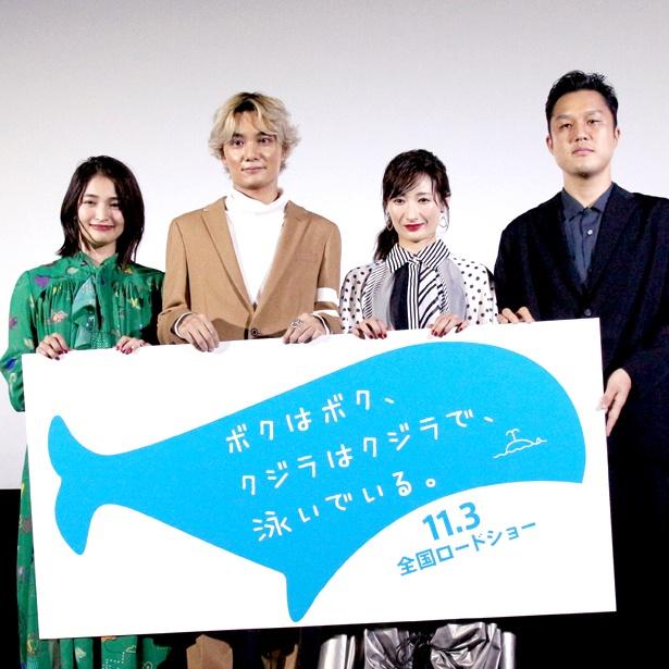 映画「ボクはボク、クジラはクジラで、泳いでいる。」完成披露試写会に登壇した岡本玲、矢野聖、武田梨奈、藤原知之監督(写真左から)