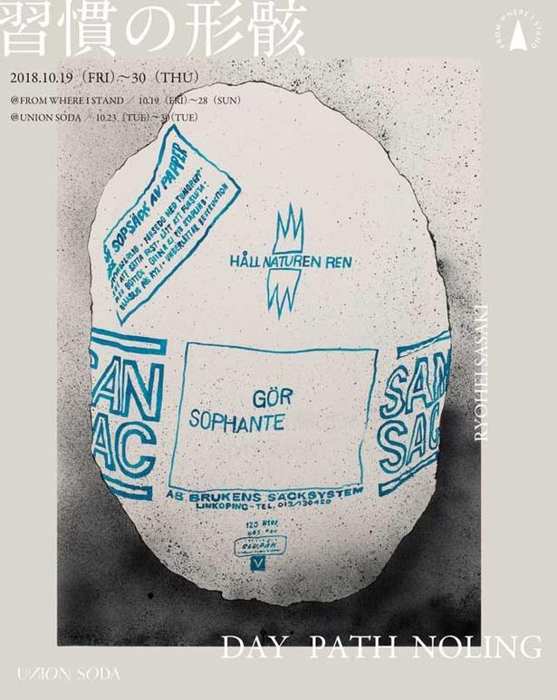 海外の紙袋を石に見立てガラスペンで描いた作品