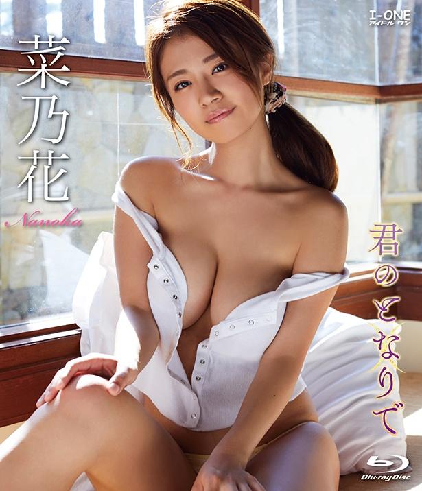 菜乃花DVD&Blu-ray「君のとなりで」(ラインコミュニケーションズ)より
