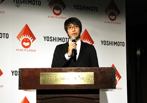 株式会社よしもとゲームスタジオ設立にあたっての挨拶と、事業の概要を説明する斎藤社長