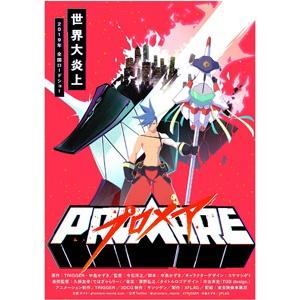 「グレンラガン」「キルラキル」のコンビが送る劇場アニメ「プロメア」詳細が解禁!