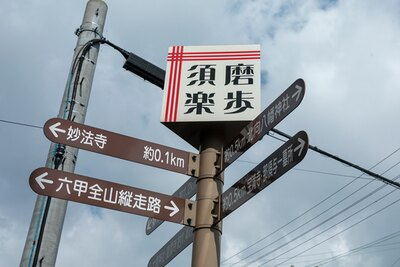 駅から南へ下り10分ほど歩くと交差点が。看板を目印に交差点から東へ