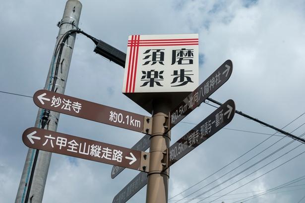 神戸市街が一望できる低山ハイク!「高取山」で名物茶屋の餃子&おでんを堪能