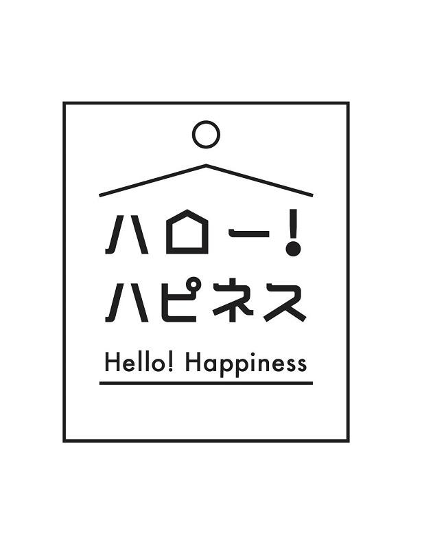 「ハローハピネス」ロゴ