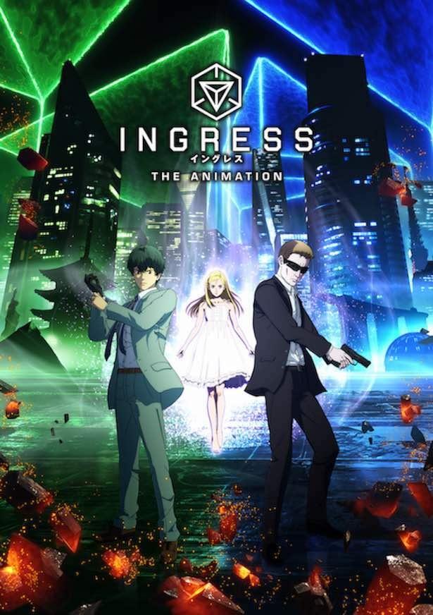 「INGRESS THE ANIMATION」は、10月17日(水)よりフジテレビ「+Ultra」にて毎週水曜日24:55から放送。Netflixにて10月18日(木)より日本先行全話一斉配信。