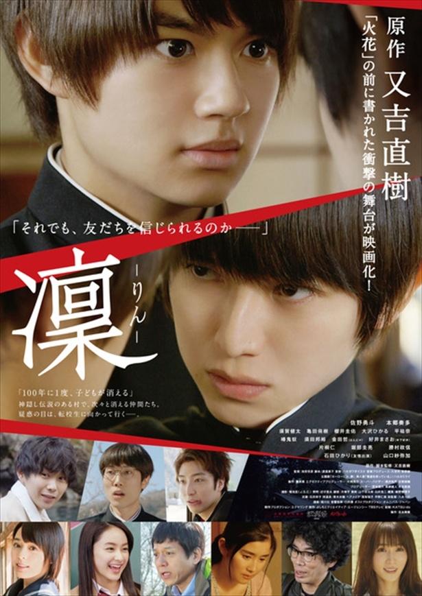 映画「凛-りん-」の本ポスタービジュアルも解禁!