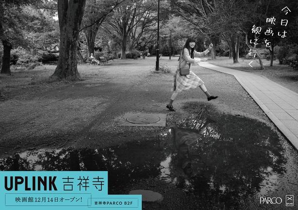 「アップリンク吉祥寺パルコ」は12月14日(金)オープン!