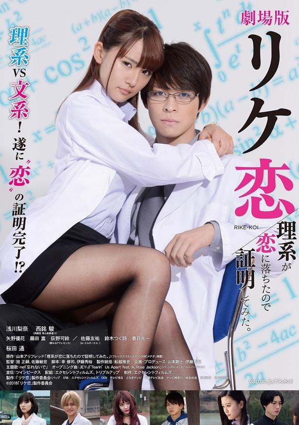 【写真を見る】公開された劇場版「リケ恋~理系が恋に落ちたので証明してみた。~」のポスタービジュアル。浅川梨奈が美脚を披露