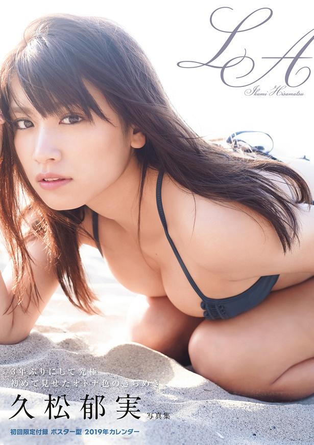 久松郁実が、3年ぶりとなるセカンド写真集「LA」を10月26日(金)に発売。表紙写真&一部先行カットが公開され、表紙には夕方のサンタモニカ・ビーチで撮影した黒ビキニ姿の1枚が選ばれた